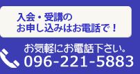 卓球スクールへの入会・受講のお申し込みはお電話で! 電話096-221-5883